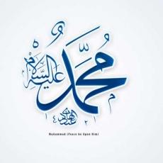 Pravieša Muhameda (ﷺ) biogrāfija